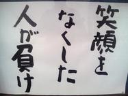 Syouzenji080926_2