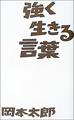 tsuyoku_ikiru
