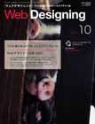 Web_designing0710