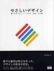 Yasashii_design