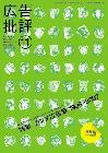 Koukoku_hihyou0711