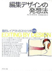 Hensyu_design