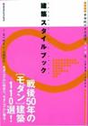 Kenchiku_style