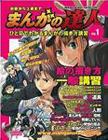 Manga_tatsujin