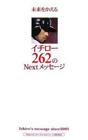 Ichiro262