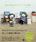 Sinjin_webdesigner