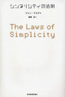 Law_of_simplicity_2