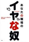 Iyana_yatsu