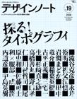 Design_note19