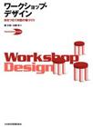 Workshop_design