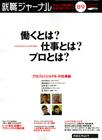 Syusyoku_j0808