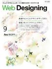 Web_designing0809