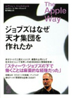 Apple_way
