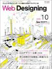 Webdesigning0810