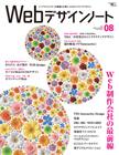 Webdesign_note0808