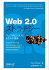 Web2_strategy