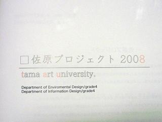 Sawara2008_1