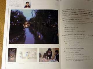 Sawara2008_2