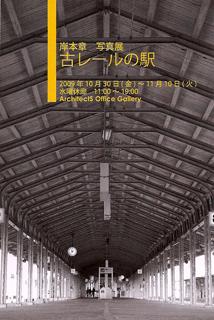 Rail_kishimoto