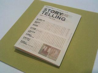Storytelling2010