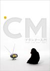 Cm_planner