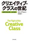 Creative_class