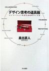 Design_shikou