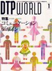 Dtp_world0701