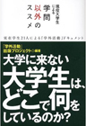 Gakumon_igai