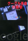 Google_kakumei