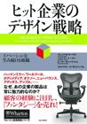Hit_design