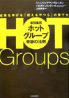 Hot_groups