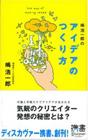 Idea_tsukurikata