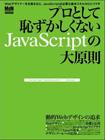 Java_script