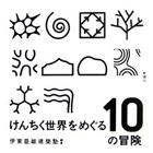 けんちく世界をめぐる10の冒険・表紙