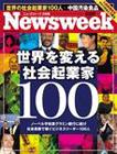 Newsweek0707
