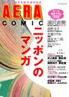 アエラコミック日本のマンガ・表紙
