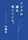 Satoh_taku