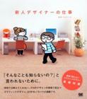 Shinjin_designer