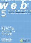 Web_creators0705_1