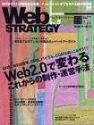 Web_strategy_5